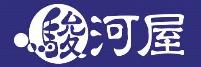 駿河屋ロゴ