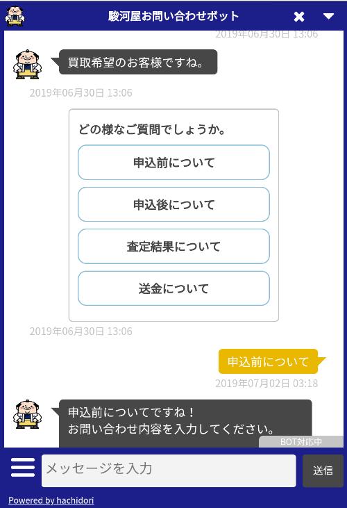 駿河屋Botの説明02